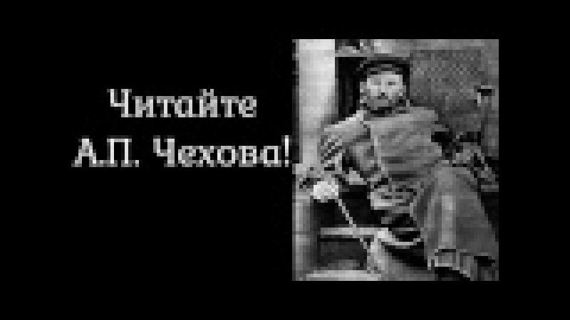 Страна читающая М. Капустин буктрейлер по А. Чехову