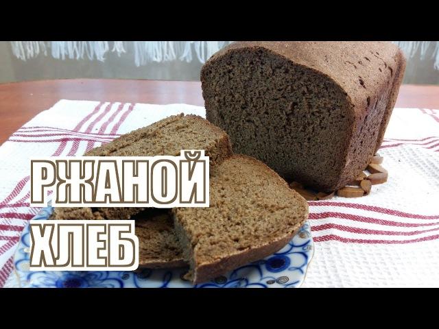 Ржаной хлеб Заварной Рецепт ржаного хлеба в хлебопечке Panasonic SD 2501