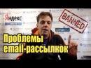 Решение проблем с почтой и рассылками после блокировки Яндекса и в Украине