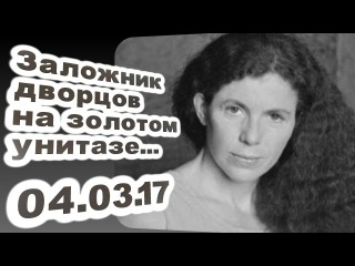 Юлия Латынина - Заложник дворцов на золотом унитазе... 04.03.17