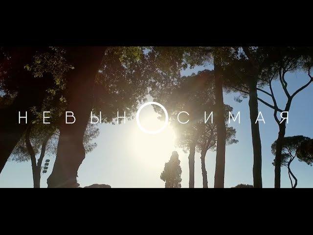 Юля Паршута Марк Тишман - Невыносимая (Премьера Клипа 2017)