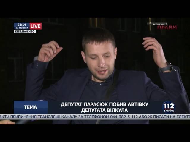 Конфликт Парасюка и Вилкула после эфира на телеканале