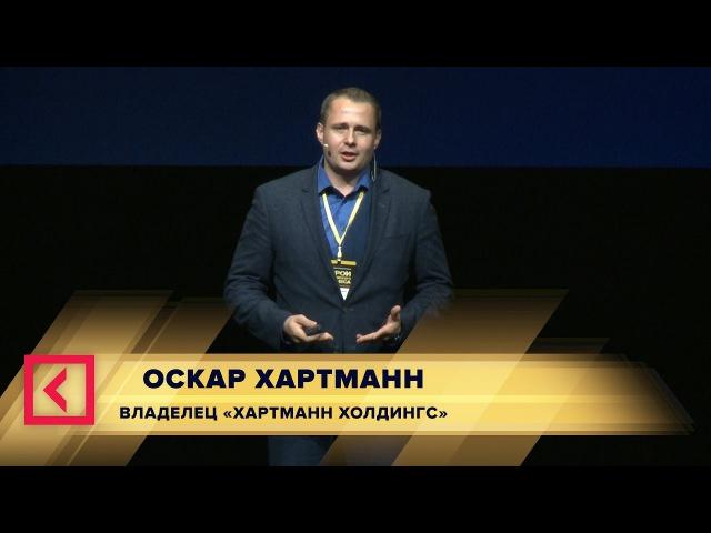 Оскар Хартманн Выступление на форуме Герои российского бизнеса 2016 Университет СИНЕРГИЯ