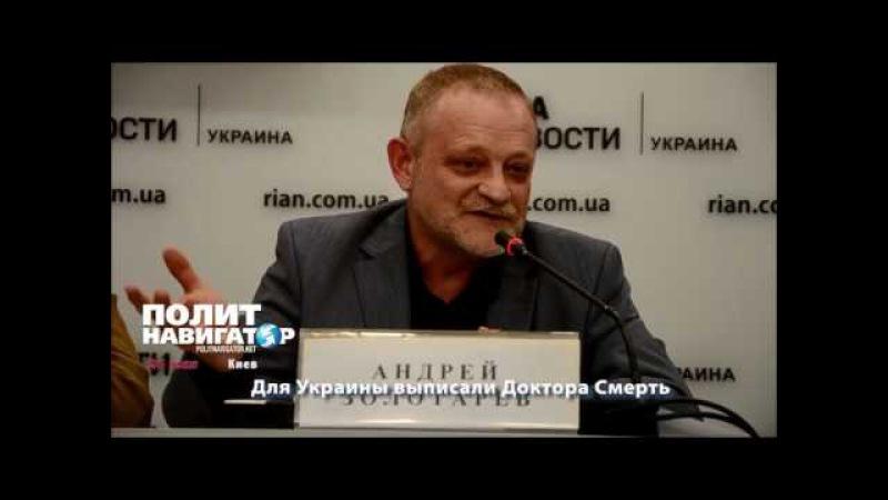 Для Украины выписали Доктора Смерть