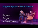 Лоуренс Краусс и Ноам Хомский Наука Разум и Политика