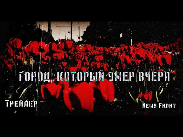 Трейлер к документальному фильму Никиты Возмителя Город, который умер вчера [21]