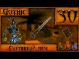 #30 - Странный меч Прохождение игры - Gothic