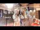 筷子兄弟 【 父親 】 Cover by 宓蒽 宓蕙