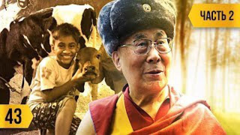 Далай-лама о Евросоюзе и ИГИЛ*. Коррупция в Индии