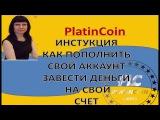 Platincoin.Инструкция Как пополнить свой аккаунт и завести деньги на свой счет