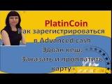 Platincoin.Как зарегистрироваться в Advanced cash.Заказать и проплатить карту Advanced cash ,AdvCash