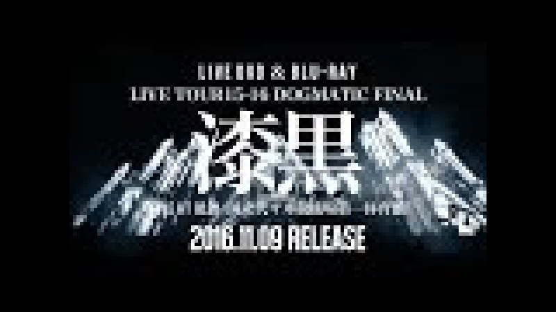 The GazettE 16.11.09 RELEASE「LIVE TOUR 15-16 DOGMATIC FINAL -漆黒- LIVE AT 02.28 国立代々木競技場第一体育館」TRAILER
