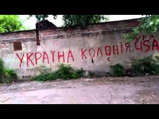 28 мая 2015. Харьков. Харьков Граффити: Слава Донбассу! СССР! Украина - Колония USA!