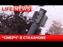 Снаряд «смерча» насквозь пробил четыре этажа в жилом доме в Стаханове