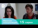 Женская консультация 15 серия