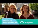Женская консультация 25 серия