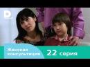 Женская консультация 22 серия