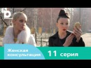 Женская консультация 11 серия