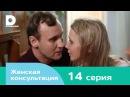 Женская консультация 14 серия