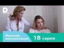 Женская консультация 18 серия