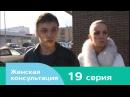 Женская консультация 19 серия