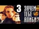 Зачем Тебе Алиби 3 серия 2003