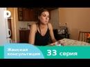 Женская консультация 33
