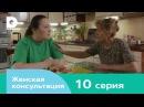 Женская консультация 10 серия