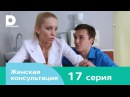 Женская консультация 17 серия