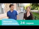 Женская консультация 24 серия