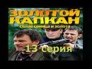 Золотой Капкан 13 серия 2010