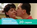 Женская консультация 20 серия