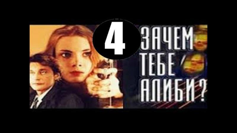 Зачем Тебе Алиби? 4 серия (2003)