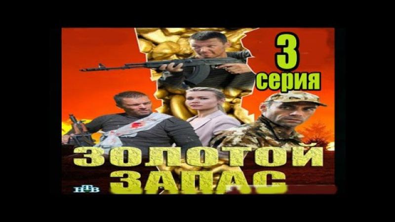 Золотой запас 3 серия