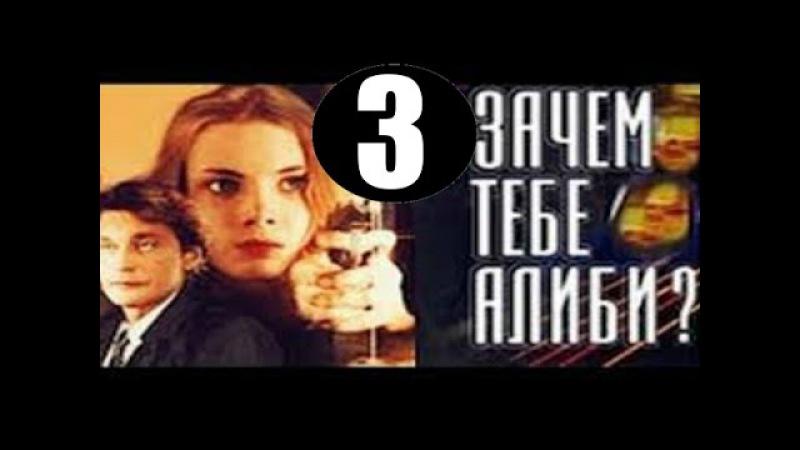 Зачем Тебе Алиби? 3 серия (2003)