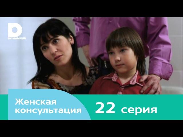 Женская консультация 22 серия (2015)