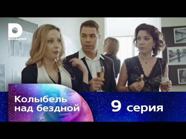 Колыбель над бездной 9 серия (2014)