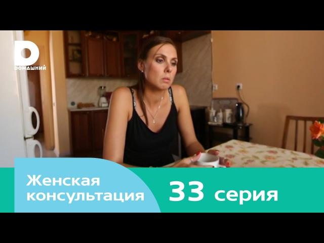 Женская консультация 33 серия (2015)