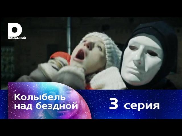 Колыбель над бездной 3 серия (2014)