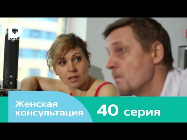 Женская консультация 40 серия (2015)