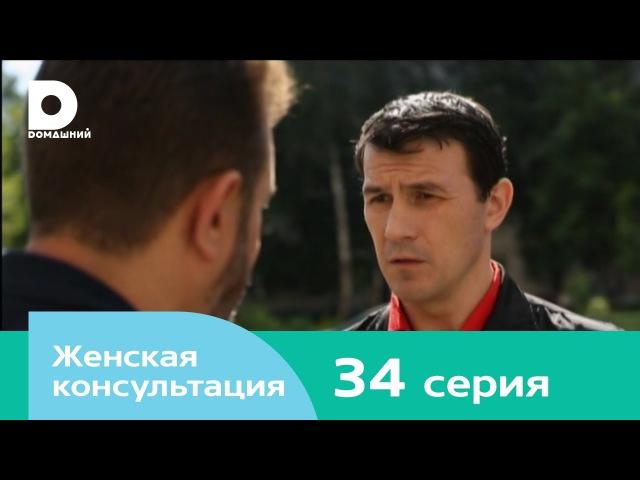 Женская консультация 34 серия (2015)