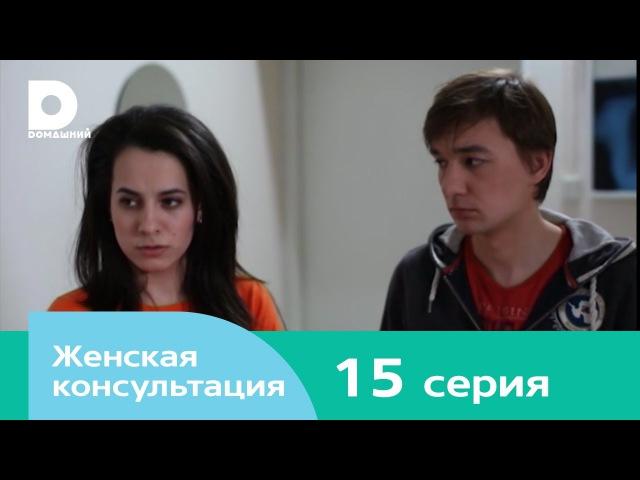 Женская консультация - 15 серия