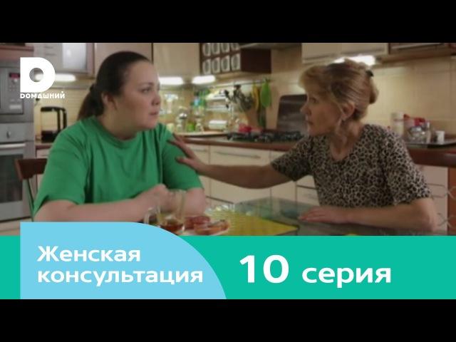 Женская консультация - 10 серия