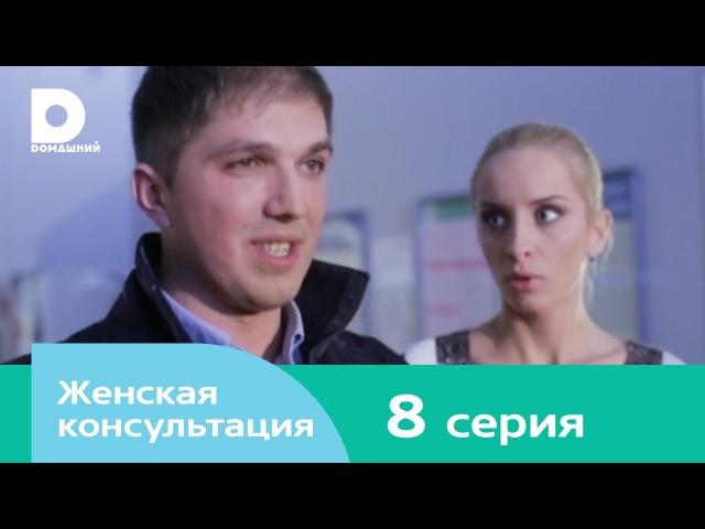 Женская консультация - 8 серия