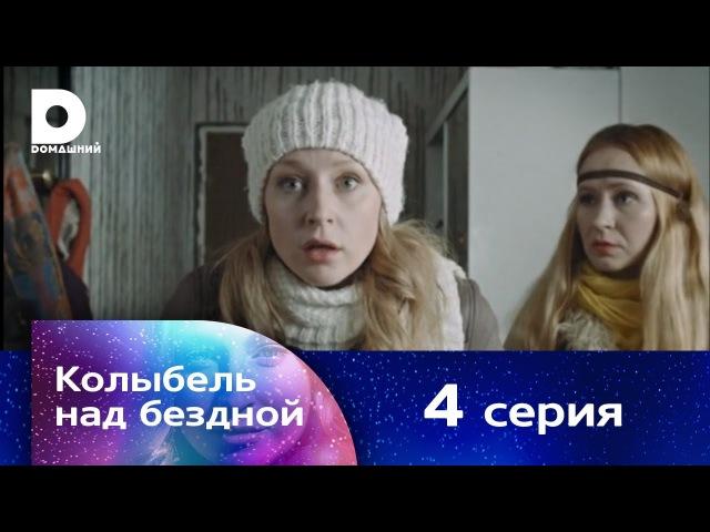 Колыбель над бездной 4 серия (2014)