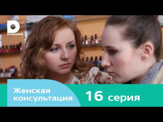 Женская консультация - 16 серия