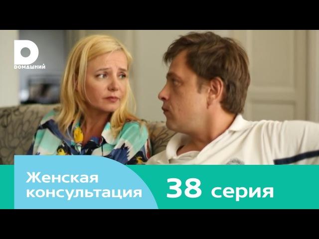Женская консультация 38 серия (2015)