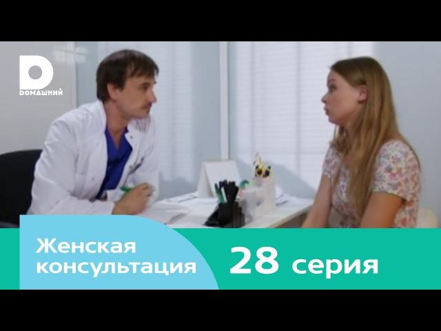 Женская консультация 28 серия (2015)