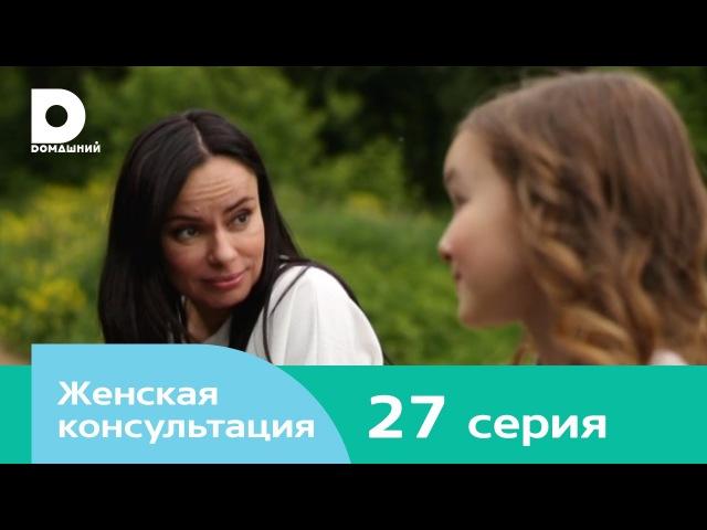 Женская консультация 27 серия (2015)