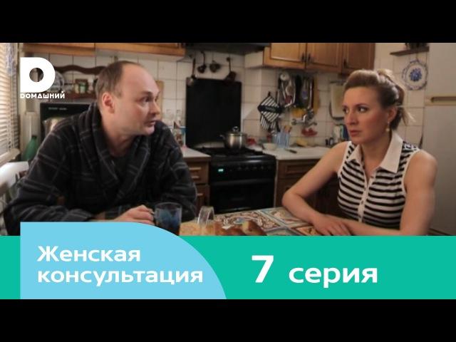Женская консультация - 7 серия